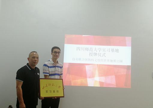 自贡世界地质公园成为四川师范大学教学实习基地